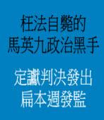 陳水扁辦公室新聞稿:枉法自斃的馬總統政治黑手