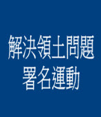 解決領土問題署名運動 /◎Andy Chang