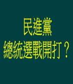 民進黨總統選戰開打?