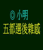 五都選後雜感/◎小明 / 南方獸學院