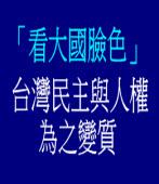 「看大國臉色」 台灣民主與人權為之變質