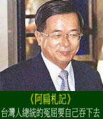《阿扁札記》 台灣人總統的冤屈要自己吞下去