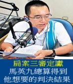 扁案三審定讞 陳致中:馬英九總算得到他想要的判決結果