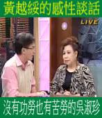 黃越綏的感性談話:沒有功勞也有苦勞的吳淑珍