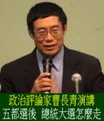 曹長青演講:五都選後  總統大選怎麼走?