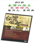 《台灣的歷史》DVD (4) 台灣崛起