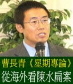 曹長青「星期專論」:從海外看陳水扁案