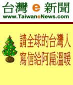 請全球的台灣人 寫信給阿扁溫暖