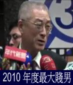 榮登 2010 年度最大賤男 /吳敦義:絕對沒有罵林益世