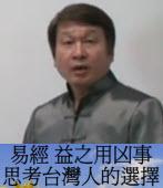 《易經卜卦》 益之用凶事 思考台灣人的選擇/◎程以明老師