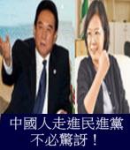 邱太三:對岸大方走進民進黨