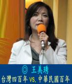 《星期專論》台灣四百年VS.中華民國百年◎文/ 王美琇