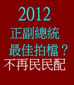 2012 正副總統最佳拍檔?不再民民配