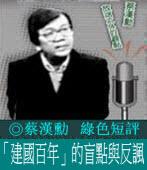 《綠色短評》:「建國百年」的盲點與反諷 /◎ 蔡漢勳