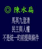馬英九澄清民主與人權不是統一的前提與條件/◎陳水扁