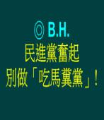 民進黨奮起, 別做「吃馬糞黨」! /◎B.H.