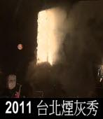 2011 詐騙集團的台北101 煙灰秀