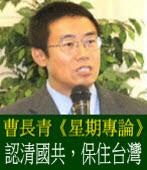 曹長青「星期專論」:認清國共,保住台灣