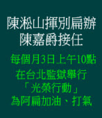 每個月3日上午10點在台北監獄舉行「光榮行動」為阿扁加油、打氣