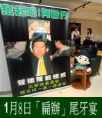 2011年1月8日「扁辦」尾牙宴