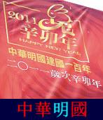 中華民國 變成中華「明」國