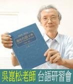《通用台語字典》贈送每位台語老師 / ◎吳崑松編著