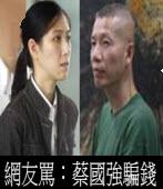 馬唯中老板蔡國強來台詐騙六千萬?
