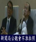 台灣奇談:新聞局公聽會不准拍照