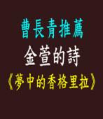 曹長青推薦:金萱的詩《夢中的香格里拉》