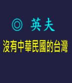 沒有中華民國的台灣 /◎ 英夫
