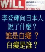 李登輝向日本人說了什麼?誰是白癡 ?白癡是誰?