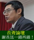 長青論壇: 謝長廷一錯再錯!