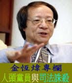 《金恆煒專欄》「人頭黨員」與「司法誅殺」