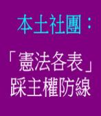 本土社團:憲法各表踩主權防線