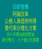 阿扁改革《公務人員退休所得替代率合理化方案》/◎彭智勇