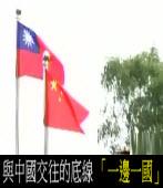 與中國交往的底線「一邊一國」
