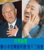 長青論壇(2009年1月15日): 聯合李登輝施明德 救不了綠營