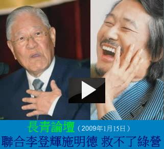 長青論壇(1月15日): 聯合李登輝施明德 救不了綠營