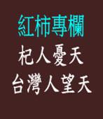Andy Chang 紅柿專欄 :杞人憂天、台灣人望天