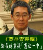 《曹長青專欄》 謝長廷重提「憲法一中」