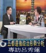 五都選後政治情勢分析 -專訪前副總統呂秀蓮