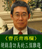 《曹長青專欄》胡錦濤訪美的三個難題