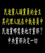 民進黨22日召開臨全會 ╱民進黨人頭黨員的金主 其代理人就在中執委員中