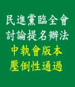 民進黨臨全會討論提名辦法 中執會版本壓倒性通過