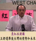 袁紅冰演講 - 五都選舉後台灣的情勢和未來