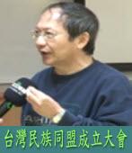 『台灣民族同盟』 成立大會|專訪劉重義教授
