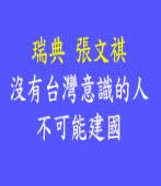 沒有台灣意識的人不能建國 |瑞典 張文祺
