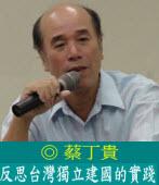 反思台灣獨立建國的實踐/◎ 蔡丁貴