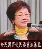呂秀蓮:全民調將使民進黨泡沫化