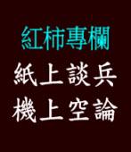 紙上談兵、機上空論|紅柿專欄:No. 07|◎Andy Chang